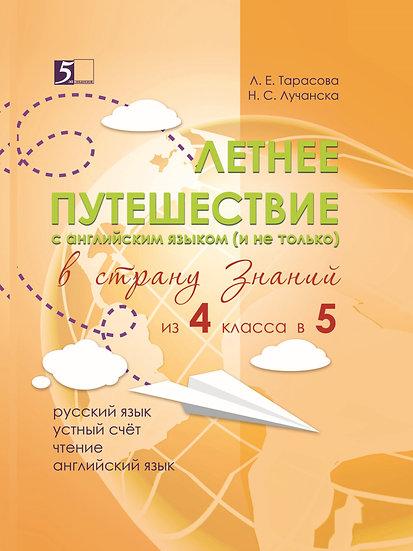 Л. Тарасова: Летнее путешествие из 4 класса в 5. Тетрадь для начальных классов