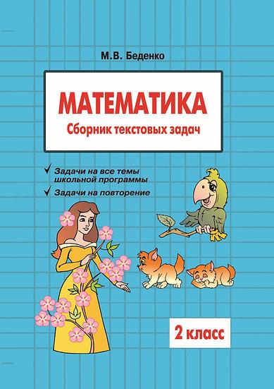 Марк Беденко: Математика: 2 класс: Сборник текстовых задач