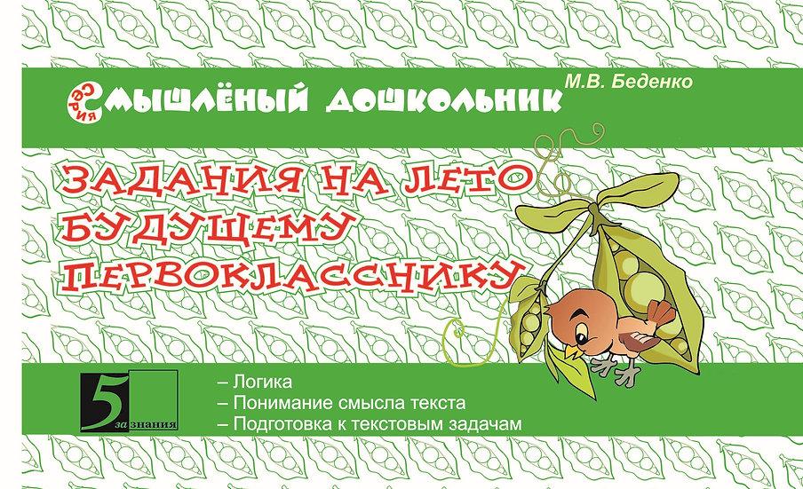 Беденко М.В. Задания на лето будущему первокласснику