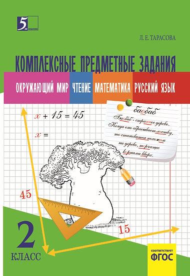 Л. Тарасова: Комплексные предметные задания. 2 класс. ФГОС