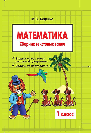 Марк Беденко: Математика: 1 класс: Сборник текстовых задач
