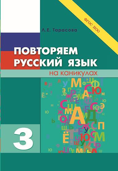 Любовь Тарасова: Повторяем русский язык на каникулах. 3 класс. ФГОС