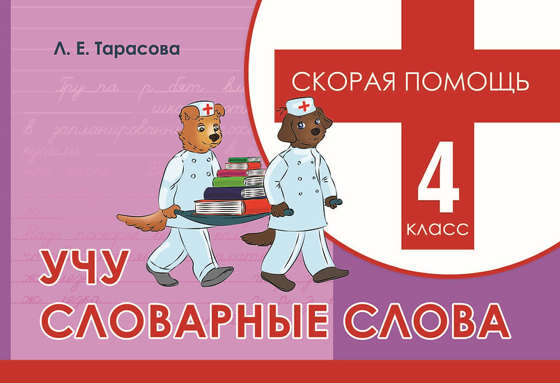 Л. Тарасова: Учу словарные слова. 4 класс. Скорая помощь