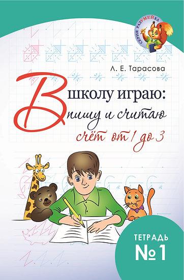 Л. Тарасова: В школу играю: Пишу и считаю. Счет от 1 до 3. Часть 1