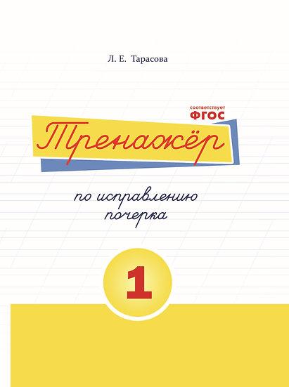 Л. Тарасова: Тренажёр по исправлению почерка. Тетрадь №1. Русский язык. ФГОС
