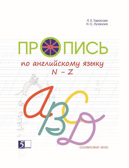 Тарасова, Лучанска: Пропись цветная по английскому языку от N до Z. ФГОС