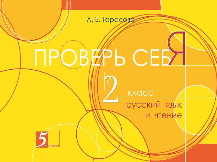 Л. Тарасова: Проверь себя. Русский язык и чтение в 1 книге. 2 класс