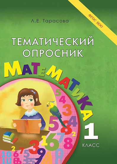 Л. Тарасова: Тематический опросник по математике. 1 класс. ФГОС