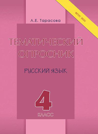 Л. Тарасова: Тематический опросник по русскому языку. 4 класс. ФГОС