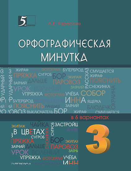 Л. Тарасова: Орфографическая минутка. 3 класс. Разрезной материал в 6 вариантов