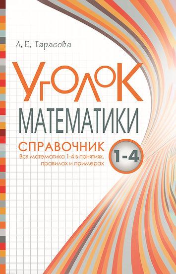 Л. Тарасова: Уголок Математики. 1-4 классы. Справочник.
