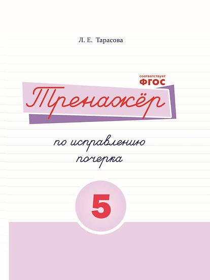 Л. Тарасова: Тренажёр по исправлению почерка. Тетрадь №5. Русский язык. ФГОС