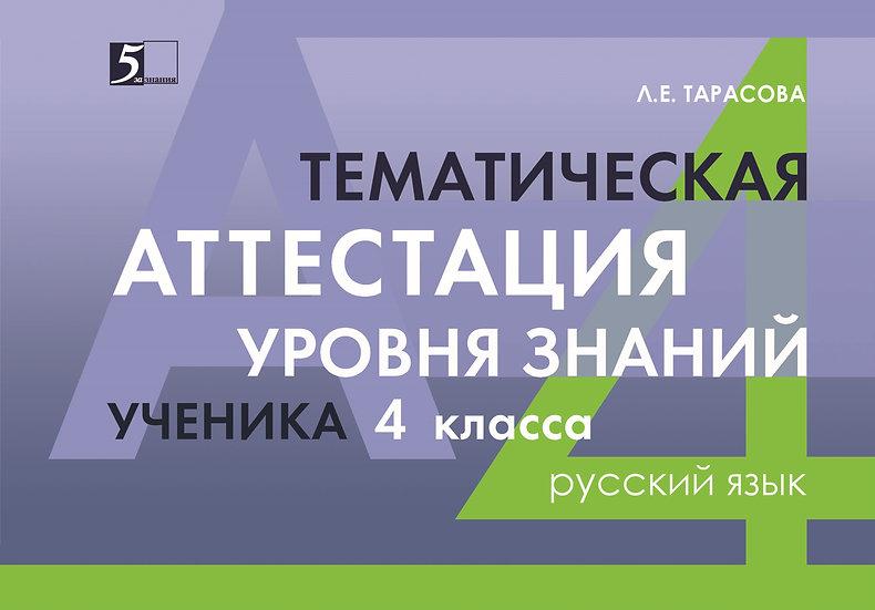 Тематическая аттестация уровня знаний ученика 4 класса. Русский язык