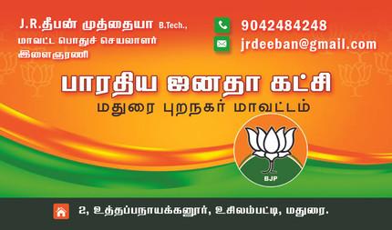 BJP.jpg