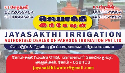 Jayasakthi.jpg