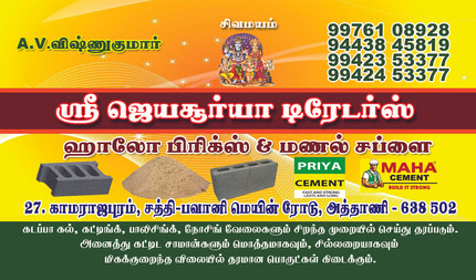 JayasuryaTraders front.jpg
