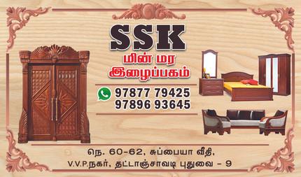 SSK.jpg