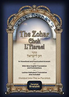 Zohar Bereshit Kabbalah