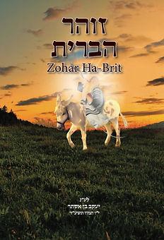 Zohar HaBrit Kabbalah