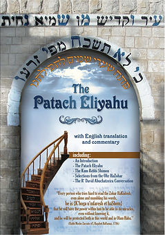 Patach Eliyahu Zohar Kabbalah