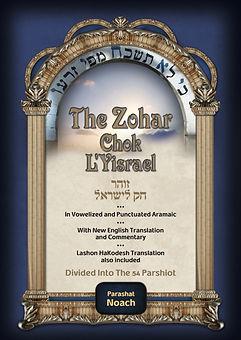 Zohar Noah Noach Torah Kabbalah