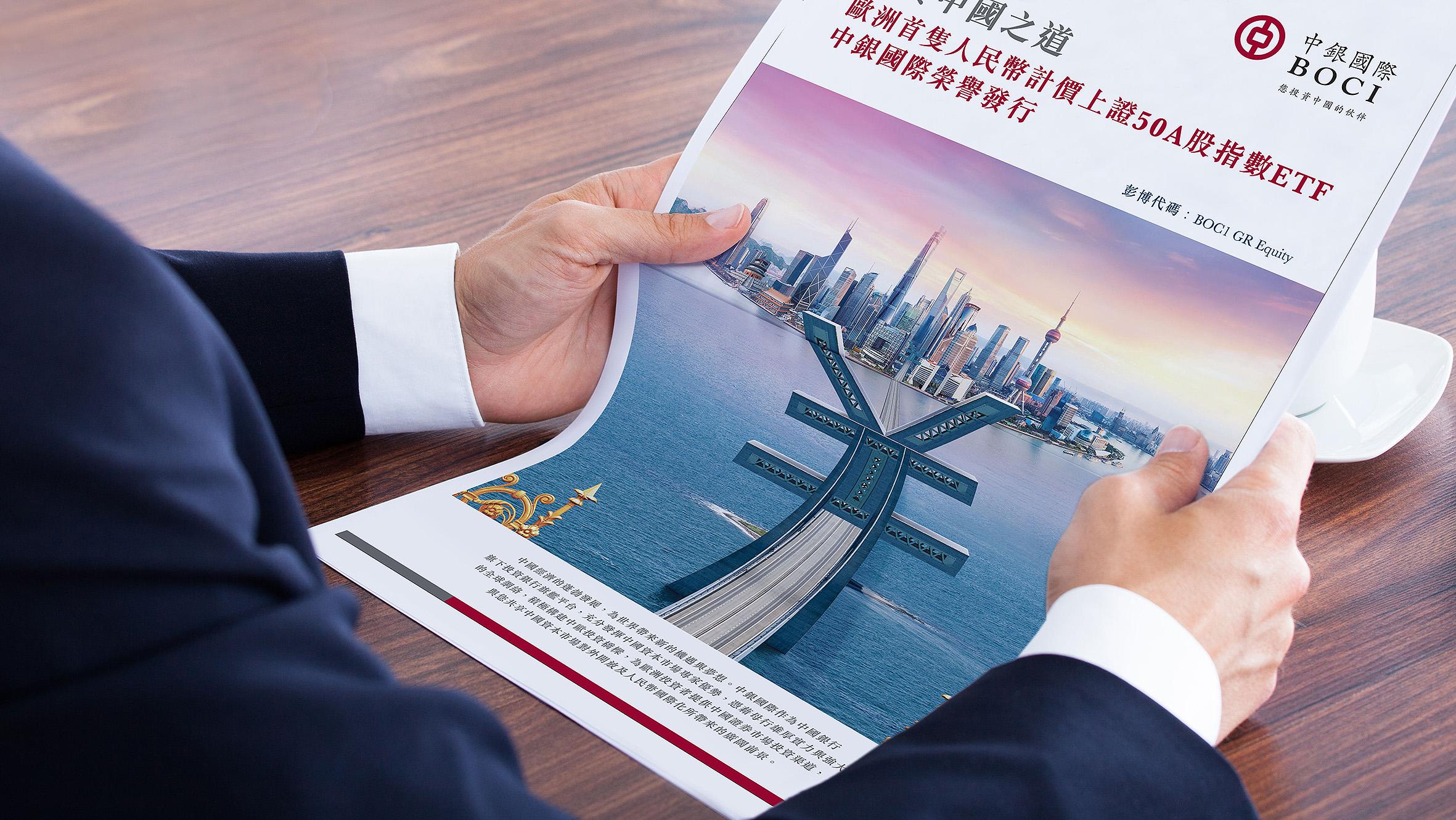 BOCI RMB Ad_1