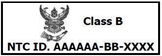 nbtc_class_b_mark.jpg