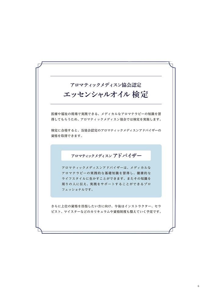 アロメディ検定.jpg