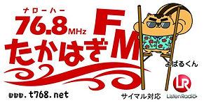 takahagiFM_Logo2_R-638x324.jpg