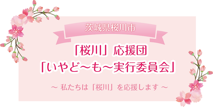 sakura_top.png