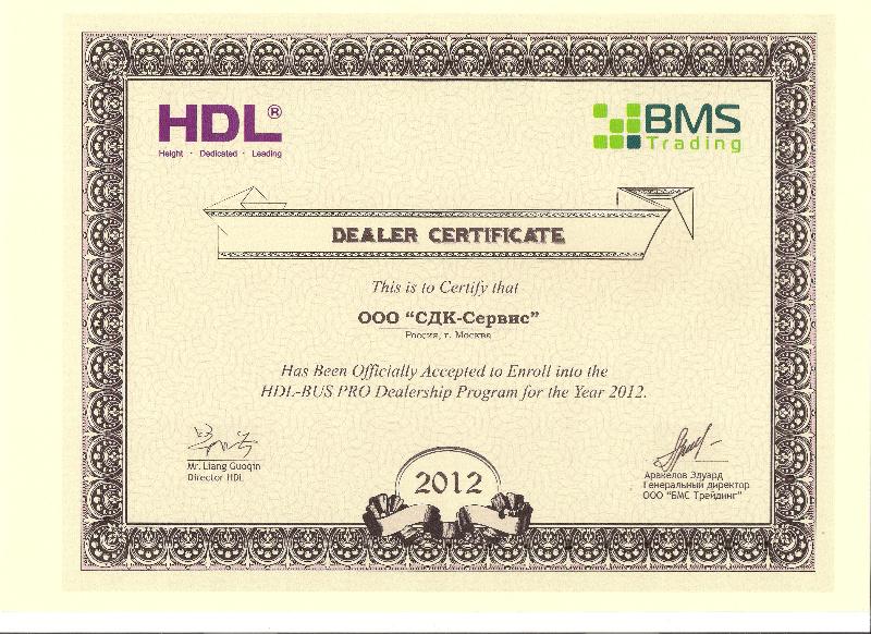 сертификат HDL сдк-сервис_edited.jpg