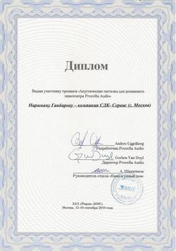 Сертификат 003.JPG