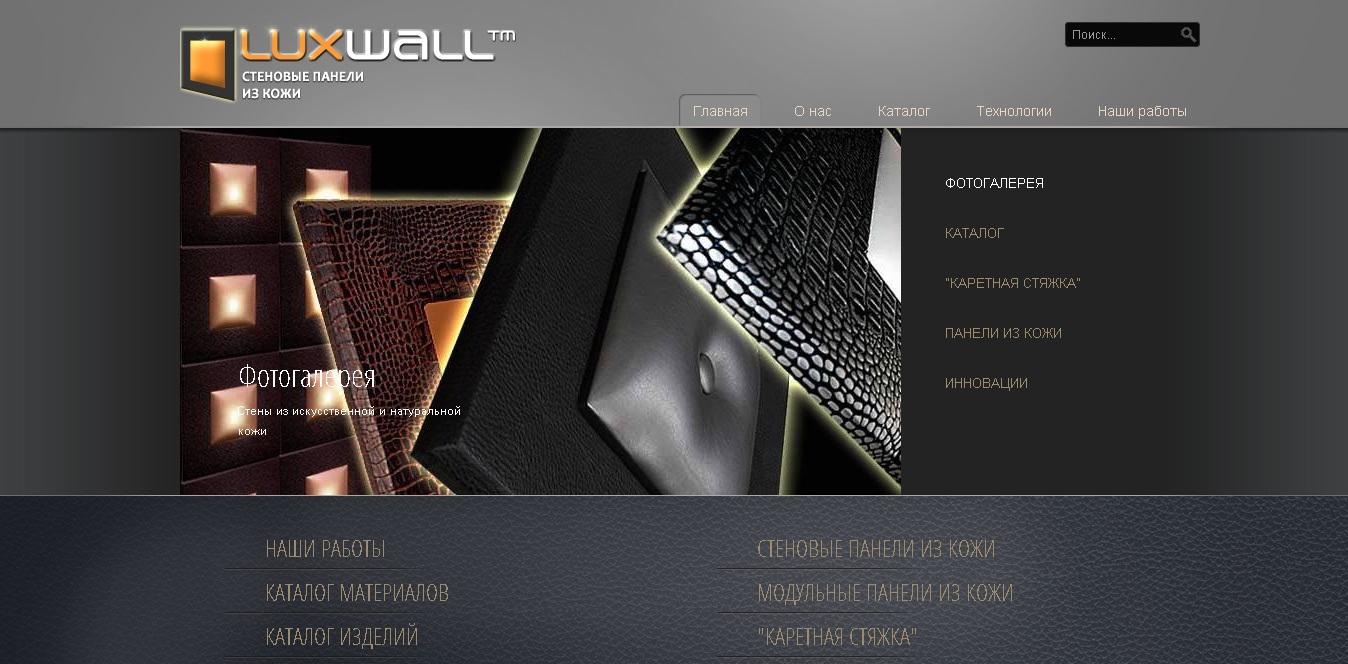 "Компания ""Luxwall"""
