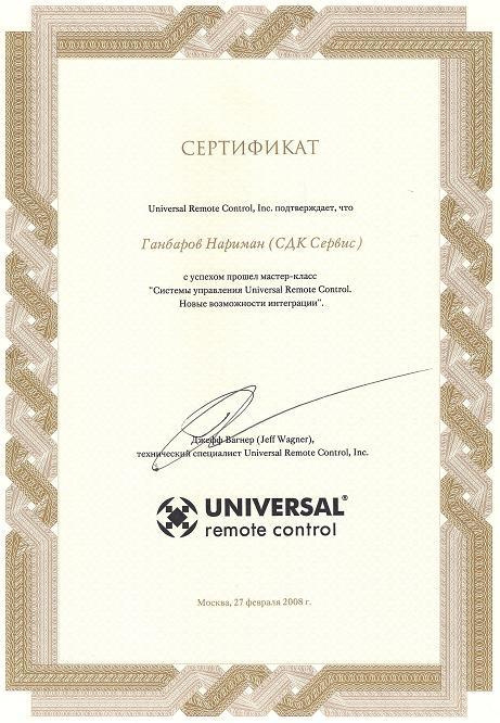 Сертификат 007.JPG