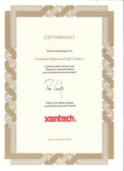 Сертификат 006.JPG