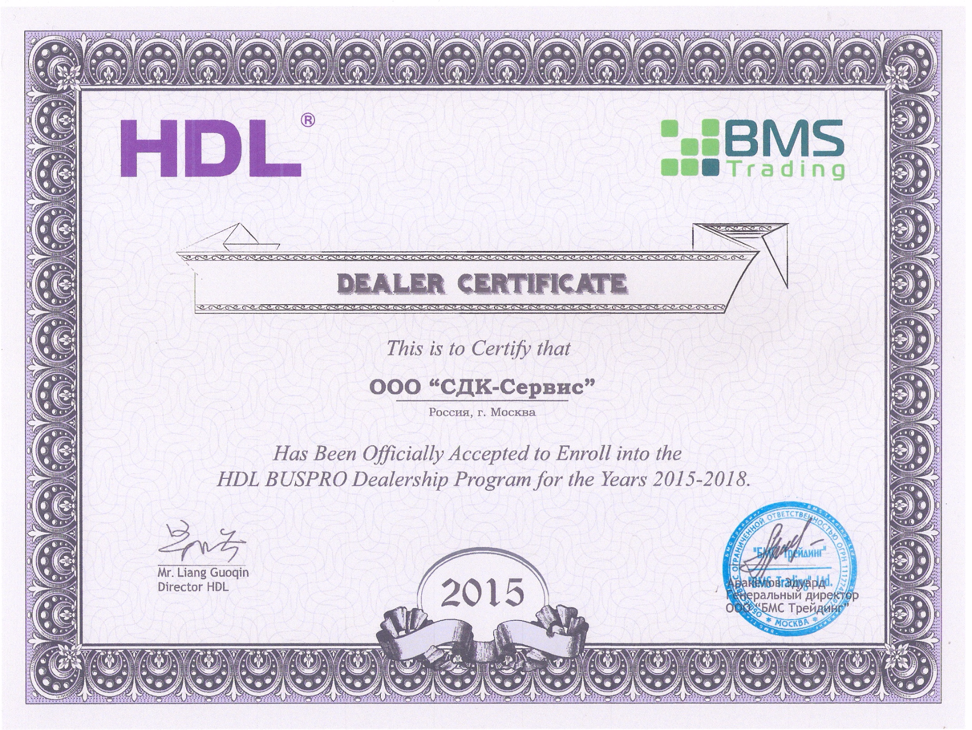 Сертификат HDL СДК-Сервис