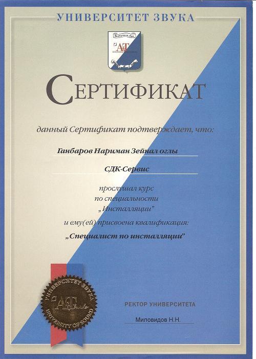 Сертификат 002.JPG