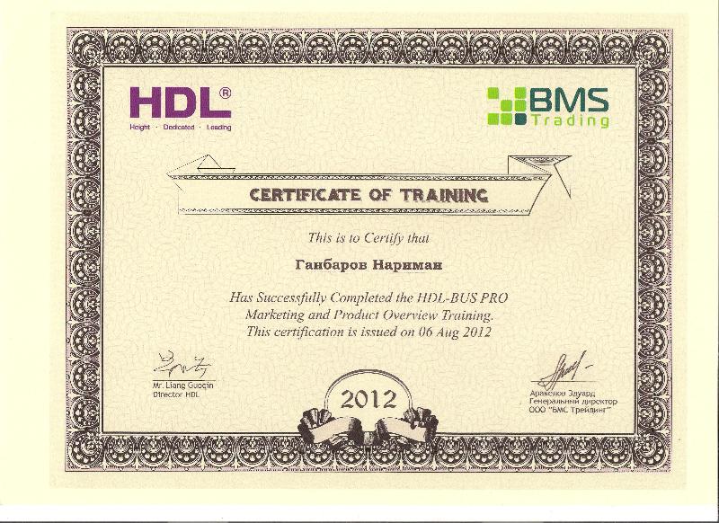 сертификат HDL_edited.jpg