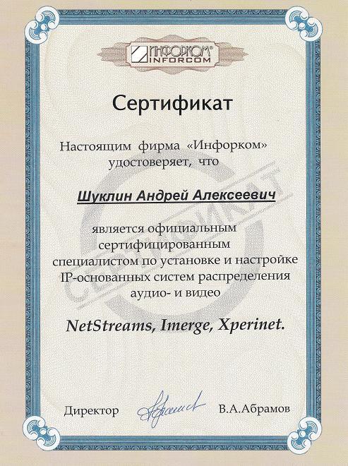 Сертификат 005.JPG