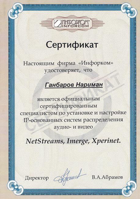 Сертификат 004.JPG