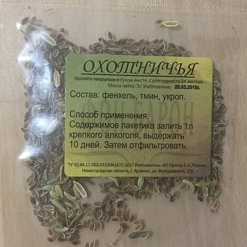 """Набор трав и специй """"Охотничья"""""""