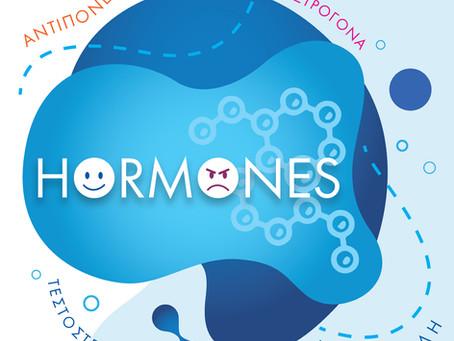 Ας μιλήσουμε για τις Ορμόνες...