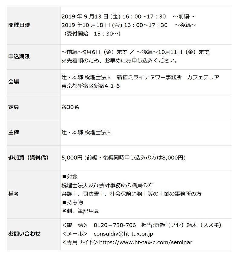 本郷塾詳細.jpg