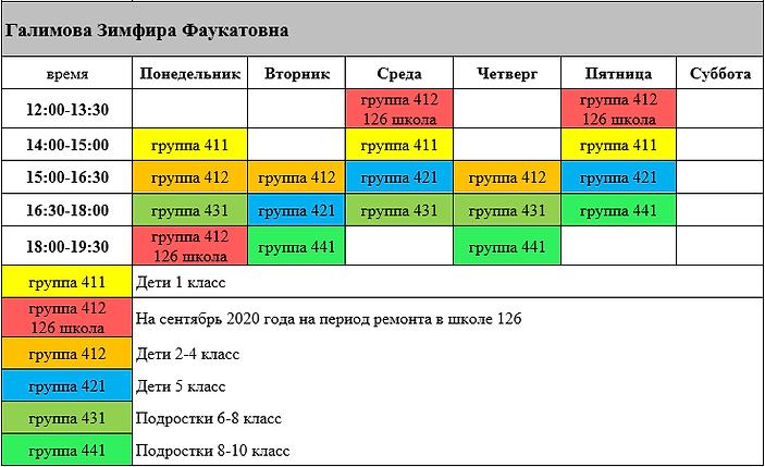 2020-09-04 расписание Галимова.png