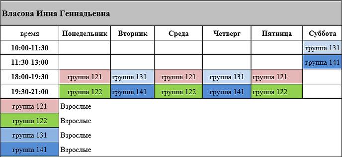 2020-08-31 расписание Власова.png