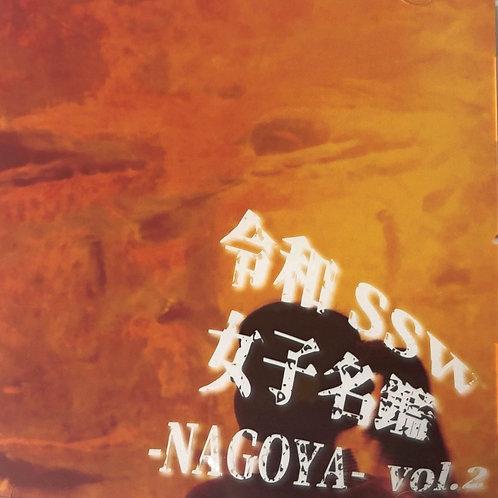 コンピアルバム 令和SSW女子名鑑-NAGOYA-vol.2