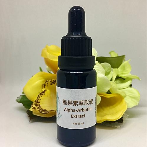 熊果素萃取液 15ml Alpha-Arbutin 15毫升