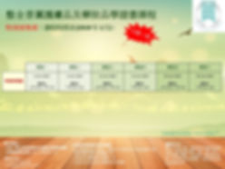 特別密集班:整全香薰護膚品及藥妝品學證書課程 Class Schedule (J