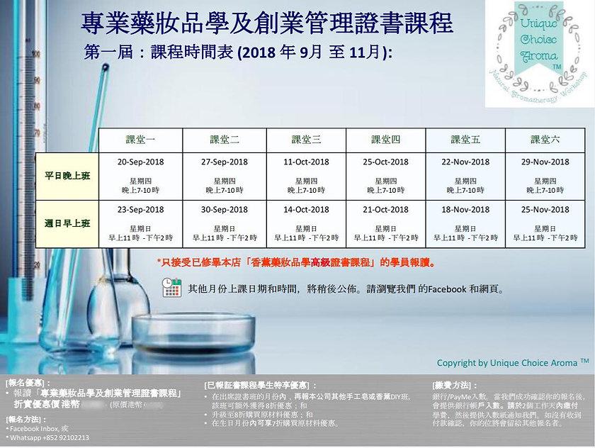 第一屆 專業藥妝品學及創業管理證書課程.jpg