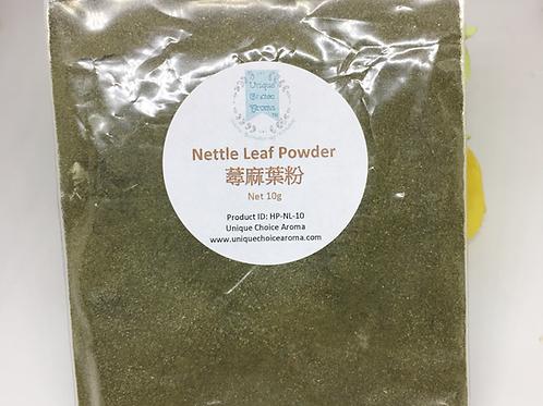 蕁麻葉粉 Nettle Leaf Powder